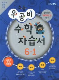 수학 6-1 자습서(2013)