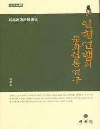 인형연행의 문화전통 연구(한국연구총서 86)(양장본 HardCover)