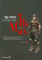 3DS MAX(게임캐릭터 디자인을 위한)(CD1장포함)