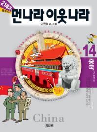 21세기 먼나라 이웃나라. 14: 중국 2