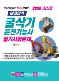 굴삭기운전기능사 필기시험문제(2020)(완전합격)