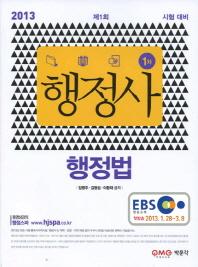 행정법(행정사 시험대비)(2013)(EBS)