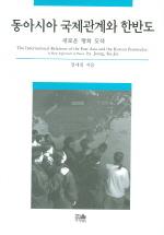동아시아 국제관계와 한반도 : 새로운 평화 모색