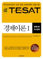 TESAT 경제이론. 1