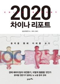 2020 차이나 리포트