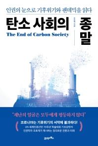 탄소사회의 종말