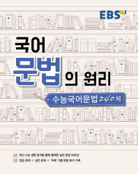 국어 문법의 원리 수능국어문법 240제(2020)(EBS)