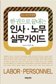 인사 노무 실무가이드(2021)(한 권으로 끝내는)(개정판 4판)