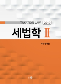 세법학. 2(2019)