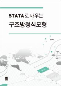 Stata로 배우는 구조방정식모형