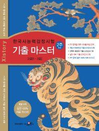 한국사능력검정시험 기출마스터 고급(1 2급)(2주 완성)(2015)(자이스토리)
