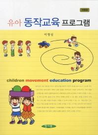 유아 동작교육 프로그램(개정판 3판)