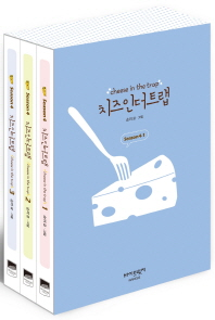치즈인더트랩 시즌4-1 세트(전3권)