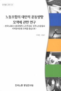 노동조합의 대안적 운동방향 모색에 관한 연구(연구총서 2011-07)