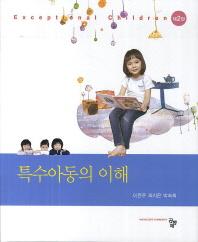 특수아동의 이해(2판)(양장본 HardCover)