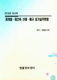 재개발 재건축 선례 예규 등기실무편람(2019)