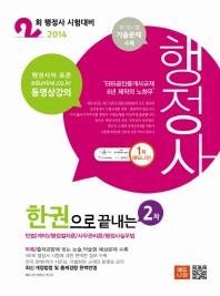 행정사 2차(2014)(한권으로 끝내는)