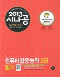 컴퓨터활용능력 2급 필기(2013)(시나공 Summary)(시나공 시리즈 22)