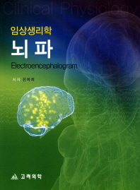 임상생리학 뇌파