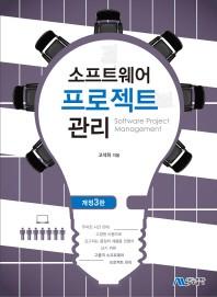 소프트웨어 프로젝트 관리(개정판 3판)