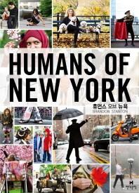 휴먼스 오브 뉴욕(Humans of New York)