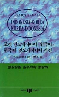 인도네시아어-한국어-인도네시아어 사전(포켓)