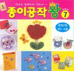 종이공작왕 7(환경구성 카드 소품)