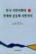 한국 시민사회의 전개와 공동체 시민의식
