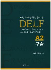 델프(DELF)A2 구술(프랑스어능력인증시험)