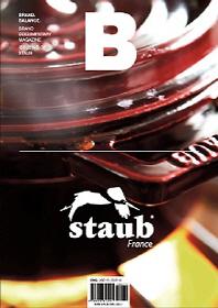 매거진 B(Magazine B) No.7: Staub(영문판) 한글판 입니다!
