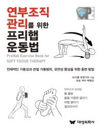 연부조직 관리를 위한 프리햅 운동법