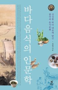 바다음식의 인문학