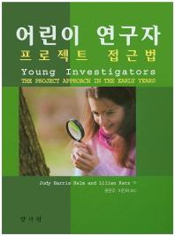 어린이 연구자: 프로젝트 접근법