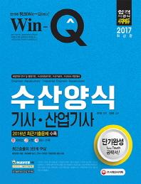 수산양식기사 산업기사 단기완성(2017)(Win-Q)