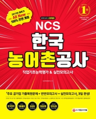 NCS 한국농어촌공사 직업기초능력평가&실전모의고사(2019 하반기)(All-New)