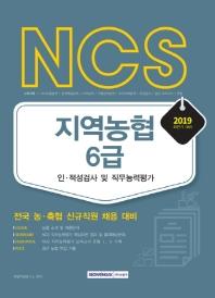 지역농협 6급 인적성검사 및 직무능력평가 (2019 하반기)(NCS)