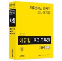 사회 기본서(9급 공무원)(2020)(에듀윌)(전3권)