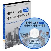 대기업 그룹 계열사 & 지배구조 현황(2014)(CD)