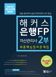 은행FP 자산관리사 최종핵심정리문제집 2부