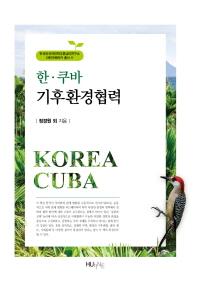 한 쿠바 기후환경협력(한국외대중남미연구소 라틴아메리카총서 11)