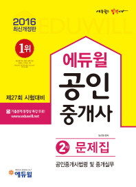 공인중개사법령 및 중개실무(공인중개사 2차 문제집)(2016)(에듀윌)(개정판)