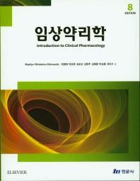 임상약리학(8판)
