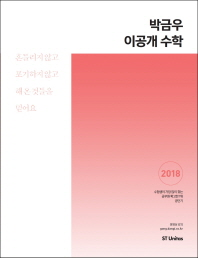 박금우 이공개 수학(2018)(공단기)