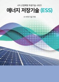 에너지 저장기술(ESS)(4차 산업혁명 파생기술 시리즈)