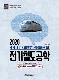전기철도공학(2020)(공패스시리즈 12)