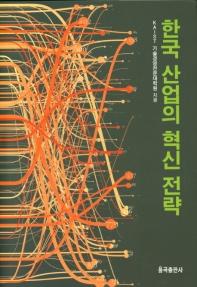 한국 산업의 혁신 전략(양장본 HardCover)
