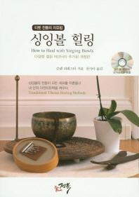 싱잉볼 힐링(티벳 전통의 치유법)(개정판)(CD1장포함)