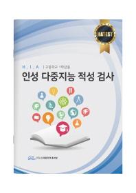인성 다중지능 적성 검사(고등학교 1학년용)(H.I.A)
