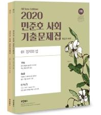 민준호 사회 기출문제집(2020)
