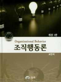 조직행동론(개정판 3판)(양장본 HardCover)